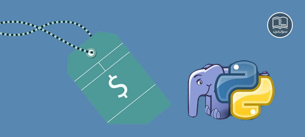 آیا استفاده از زبانهای پایتون و PHP هزینه ای دارد؟