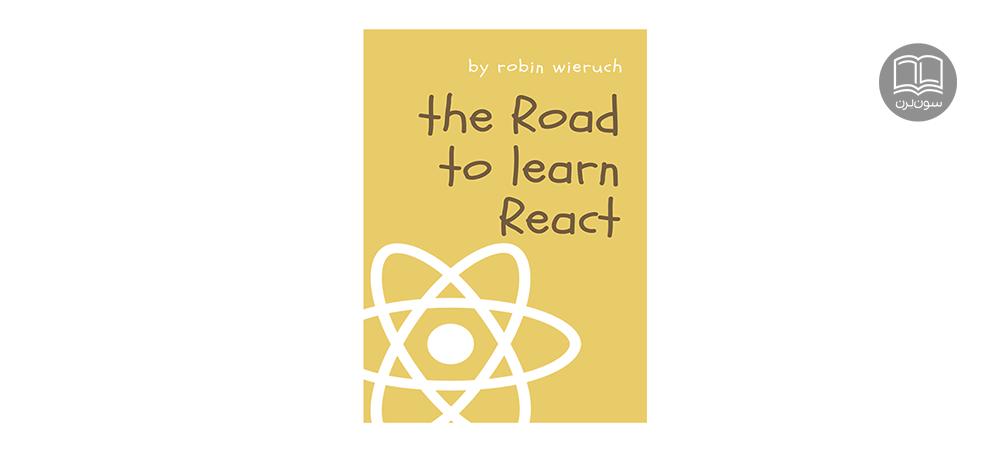 معرفی کتاب برنامه نویسی The Road To Learn React