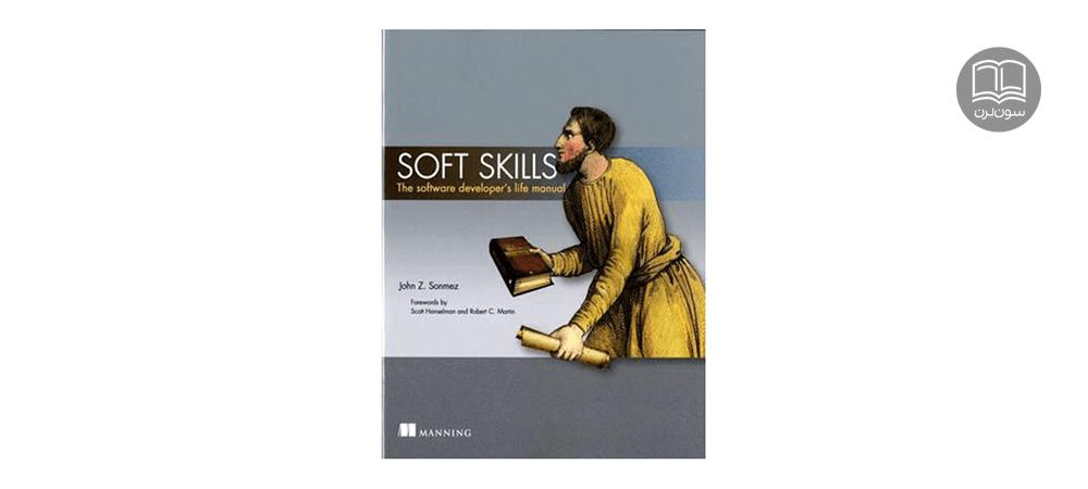 معرفی کتاب برای soft skills