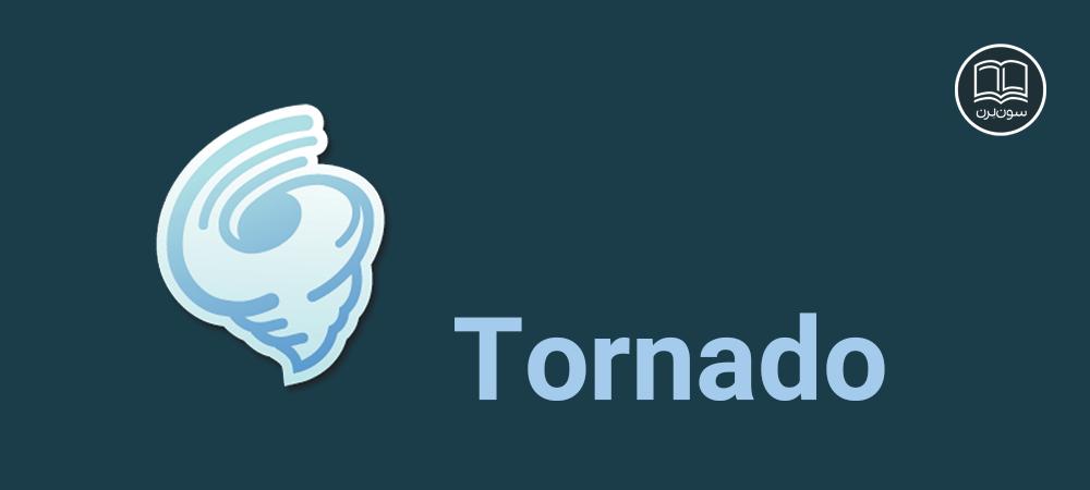 tORNADO یکی از فریم ورک های پایتون