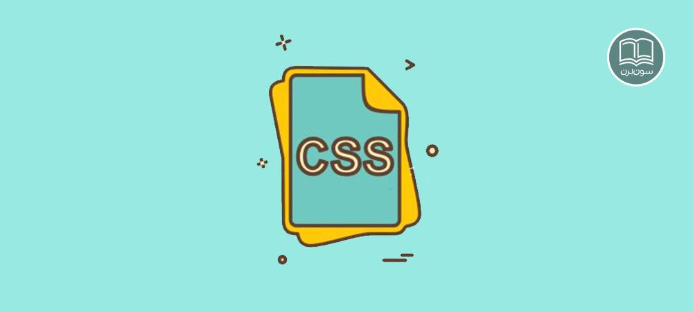 css چیست و نسخههای آن