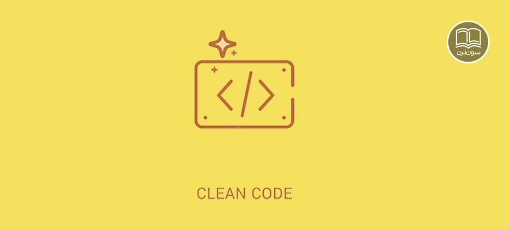 نقش الگوریتمها در کدنویسی تمیز