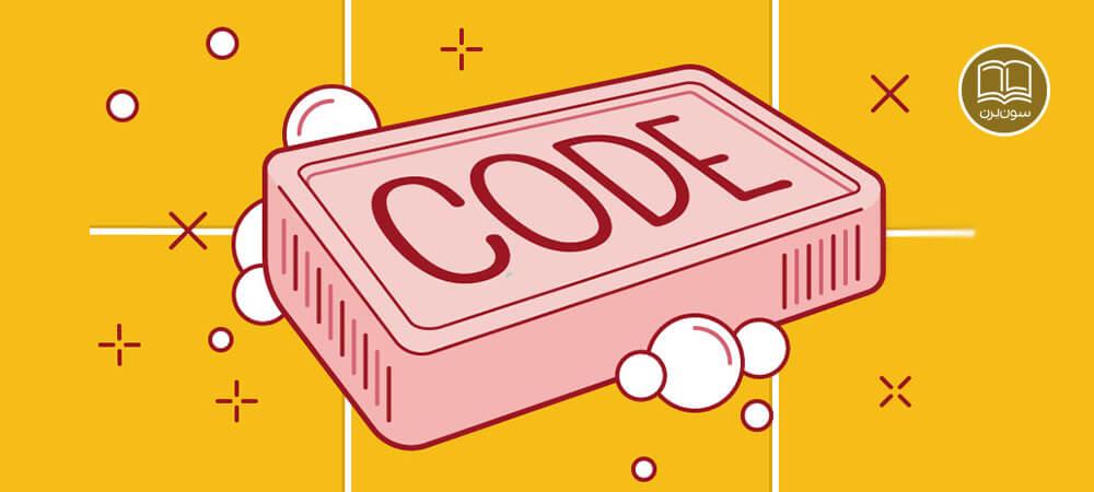 تعریف کدنویسی تمیز