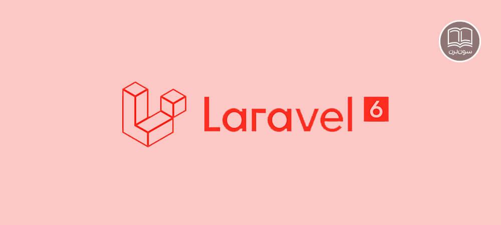 لاراول نسخه 6