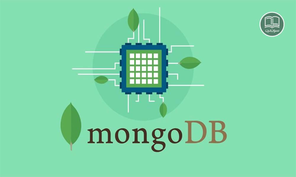 Mongo DB چیست و چه کاربردهایی دارد