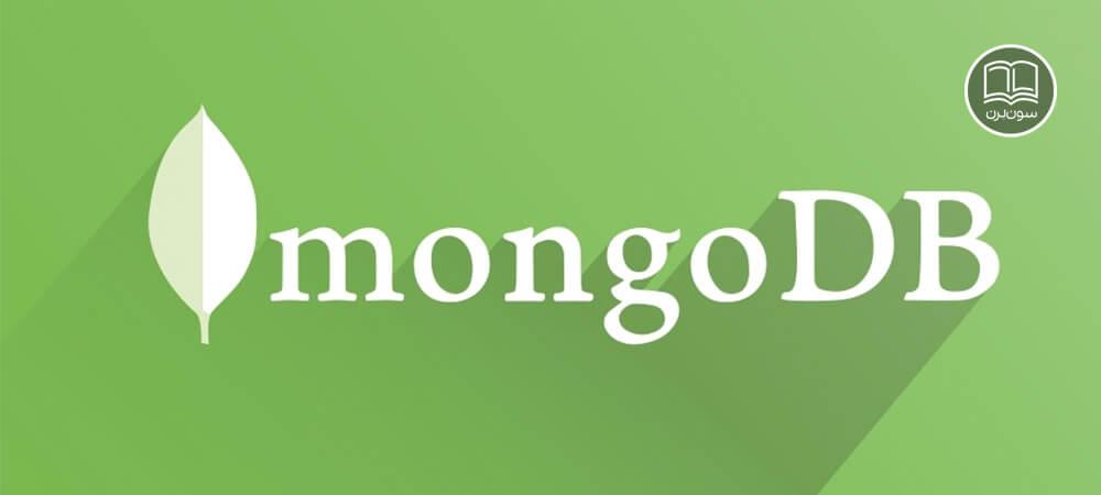 پایگاه داده mongo db چیست