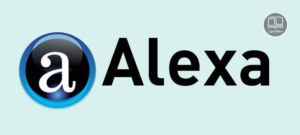 اهمیت استفاده از الکسا چیست