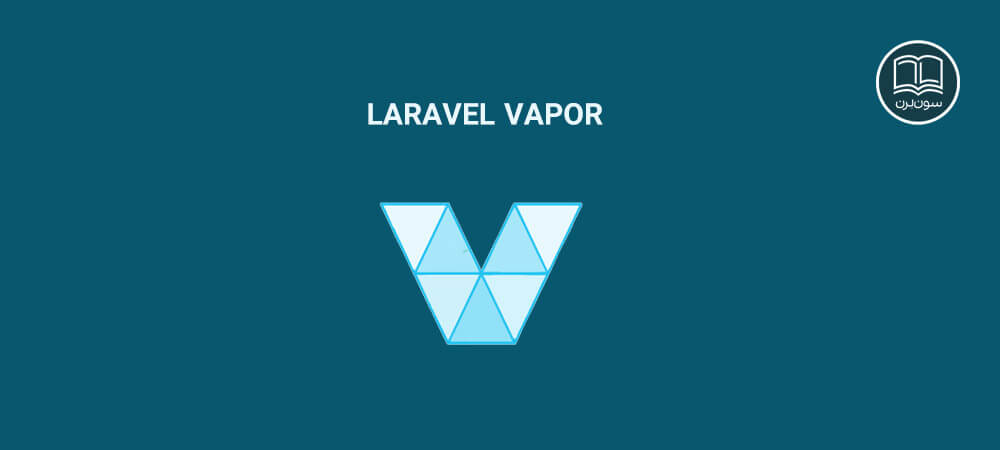 معرفی laravel vapor