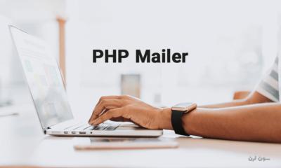 آموزش ارسال ایمیل با phpmailer، مثال عملی برای کار با کتابخانه محبوب PHP