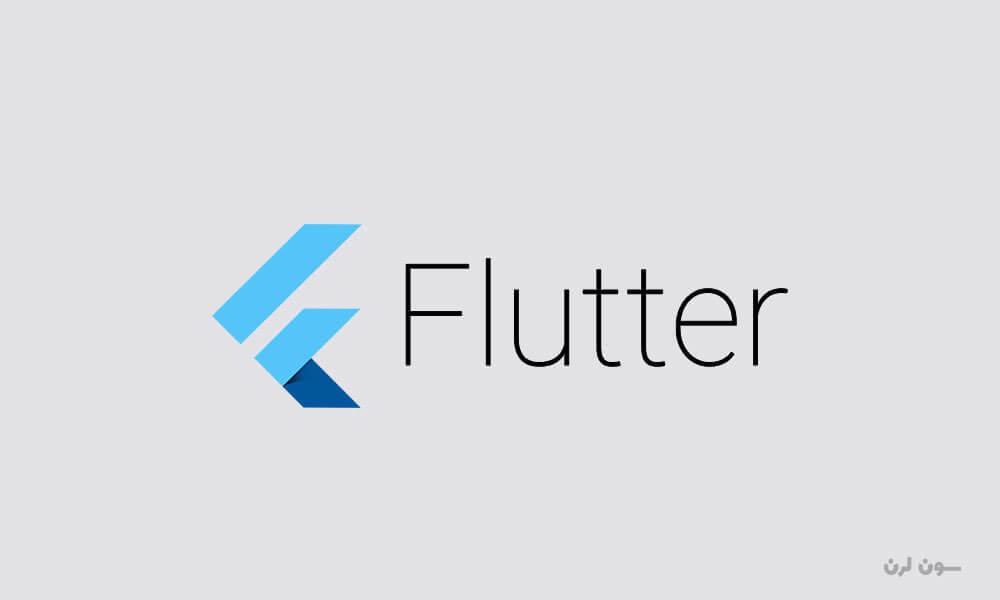 فریم ورک flutter چیست و چه کاربردهایی دارد؟
