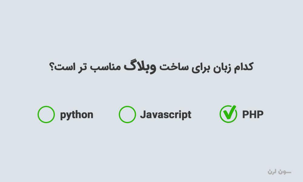 با توجه به هدف و نیاز پروژه باید بهترین زبان برنامه نویسی را انتخاب کرد