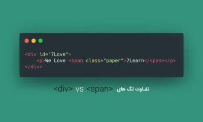 تگ span چیست و چه تفاوتی با تگ div در html دارد؟