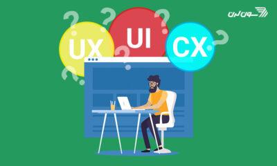 تفاوت UI و UX و CX در چیست؟ تفاوت رابط کاربری و تجربه کاربری و تجربه مشتری