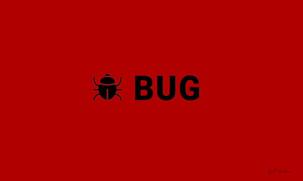 Bug چیست؟ آشنایی با انواع باگ های برنامه نویسی
