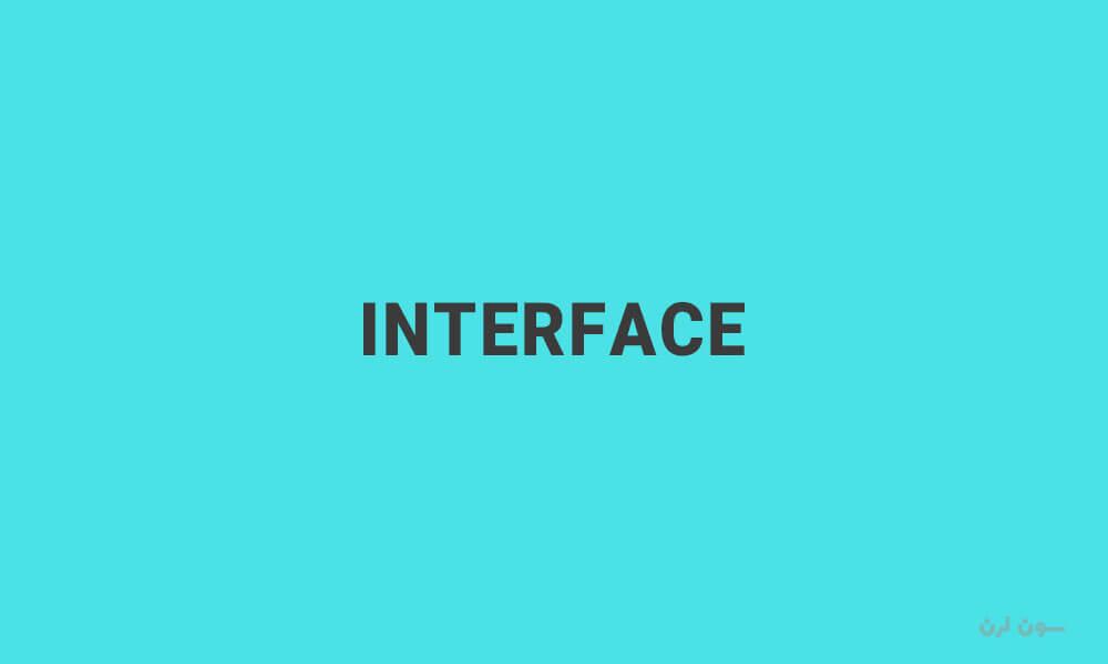 Interface چیست؟ آموزش مفهوم Interface در برنامه نویسی شی گرا با مثال عملی