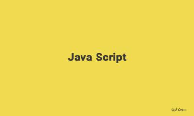 JavaScript چیست؟ همه چیز درباره جاوا اسکریپت و کاربردهای آن