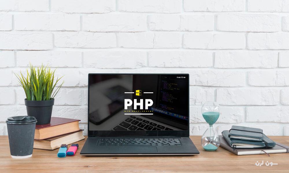 یادگیری PHP را از کجا شروع کنیم؟ پیش نیاز یادگیری PHP چیست؟