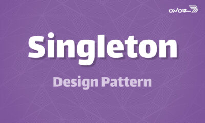 singleton design pattern چیست؟ آموزش الگوی طراحی سینگلتون با مثال عملی
