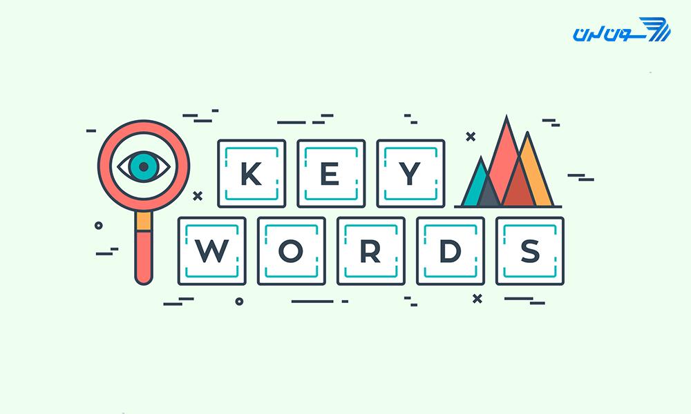 کلمهکلیدی چیست؟ اهمیت و نحوه استفاده از کلمات کلیدی در سئو