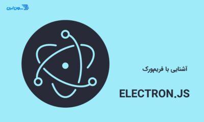 آشنایی با فریم ورک Electron.js و آموزش ساخت یک برنامه تحت دسکتاپ