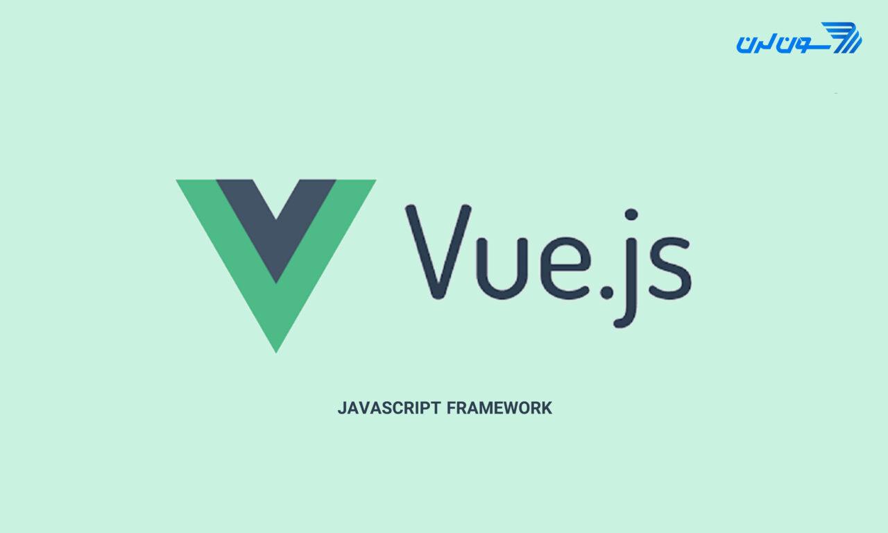 Vue.js چیست؟ آشنایی با فریمورک محبوب جاوا اسکریپت