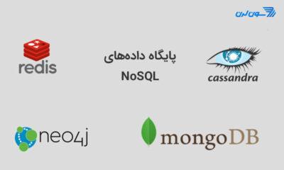 آشنایی با Redis و سایر پایگاه دادههای مهم در NoSQL