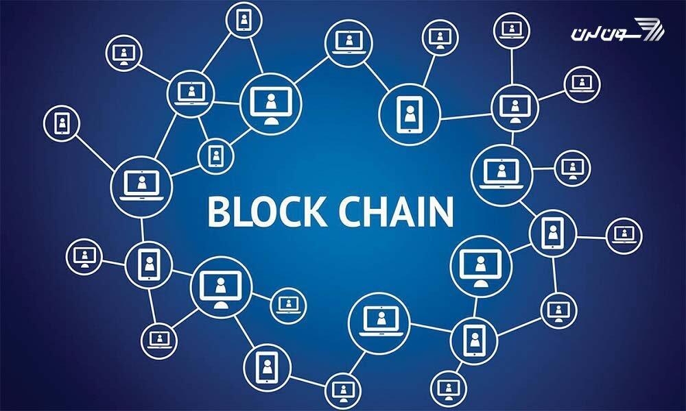 بلاکچین چیست؟ همه چیز درمورد زنجیره بلوکی(Block Chain) به زبان ساده