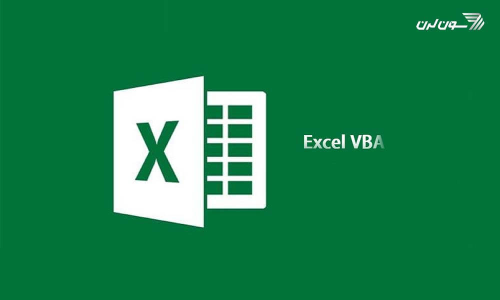 همه چیز درباره برنامه نویسی در اکسل با (VBA) + آموزش یک مثال عملی