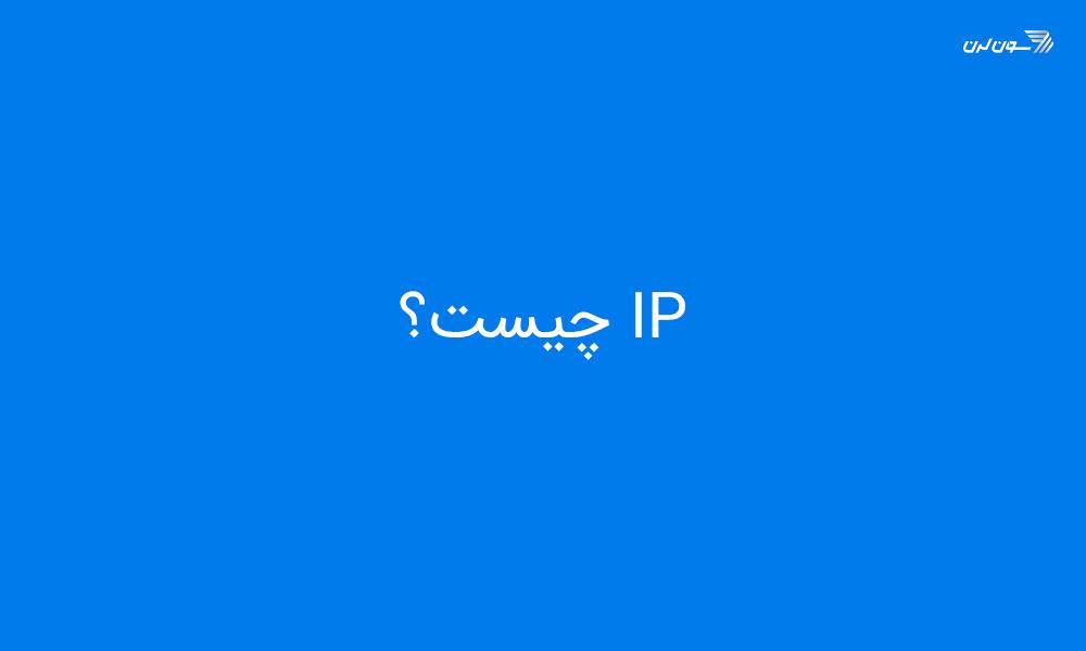 مفاهیم دنیای وب و برنامه نویسی : IP چیست؟