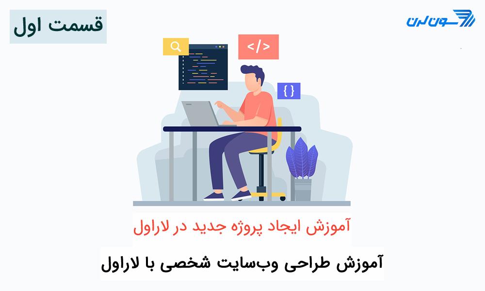 آموزش ایجاد پروژه جدید در لاراول - آموزش طراحی سایت شخصی با لاراول قسمت اول