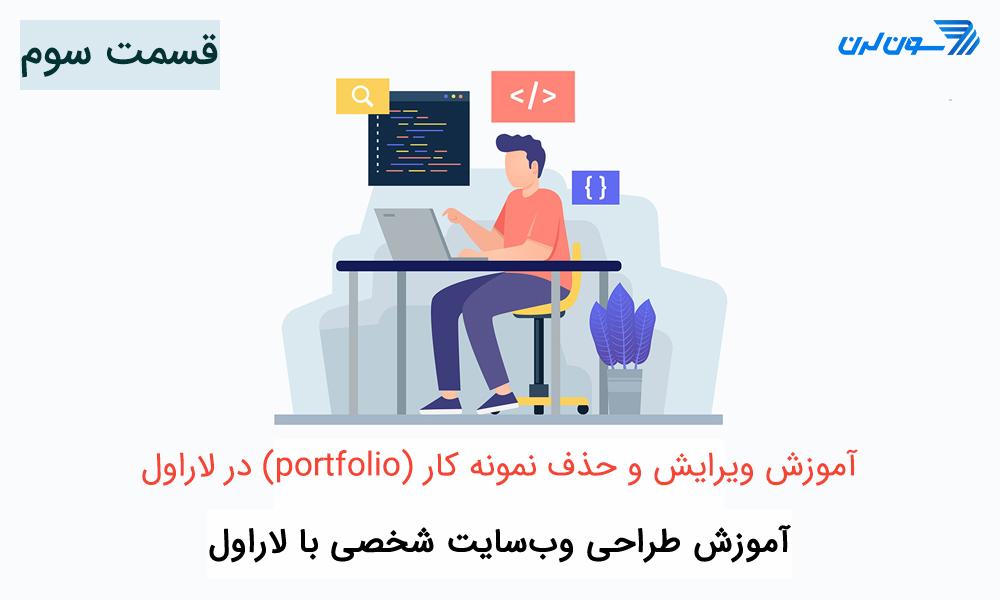 آموزش ویرایش و حذف نمونه کار (portfolio) در لاراول - آموزش طراحی سایت شخصی با لاراول قسمت سوم