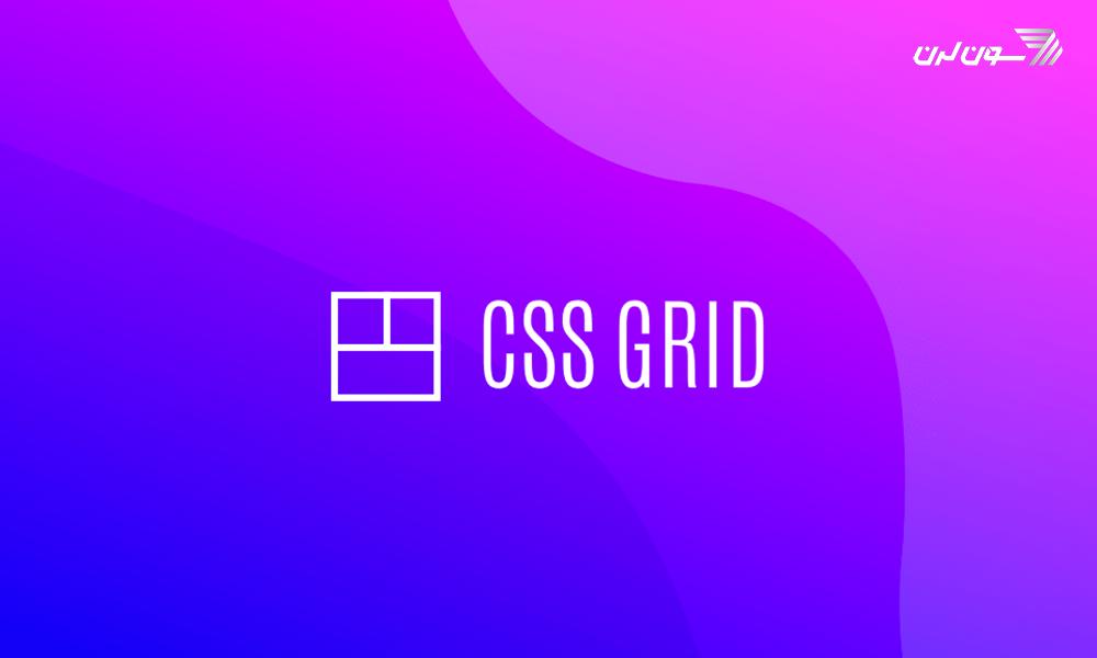 CSS Grid Layout چیست و چه کاربردی در طراحی وب دارد؟