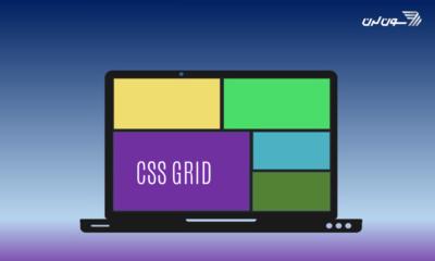 آموزش جامع CSS Grid