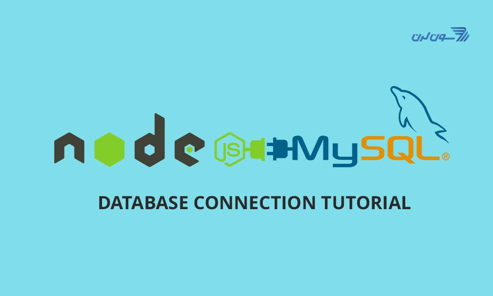 آموزش اتصال جاوا اسکریپت به mysql  با Node.js