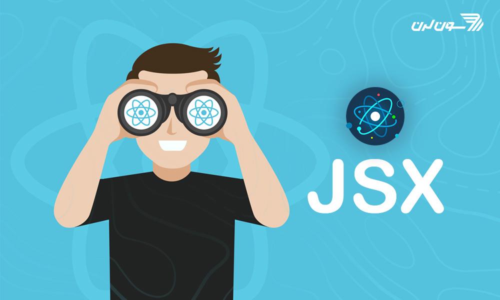 JSX چیست و چه کاربردی در React دارد؟