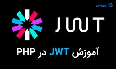 آموزش JWT در PHP