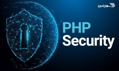 آموزش کامل برقراری امنیت در برنامه نویسی PHP