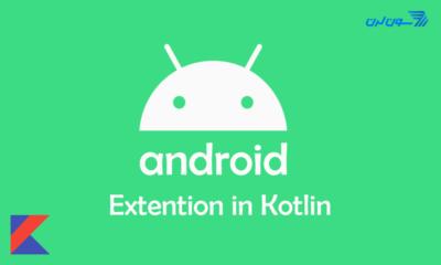 آموزش گسترش توابع در کاتلین (kotlin extension function)