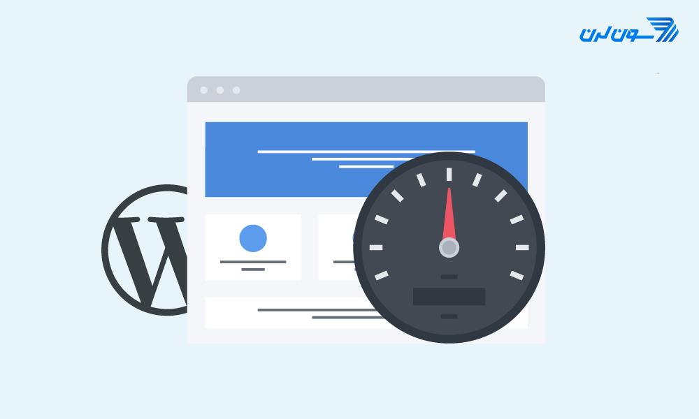 اهمیت و روشهای افزایش سرعت وبسایتهای وردپرسی