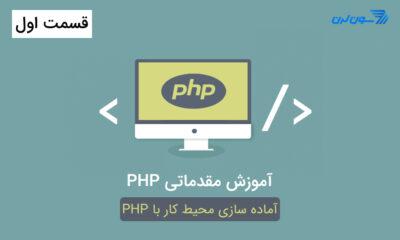 آماده سازی محیط کار با PHP