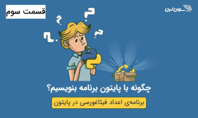 برنامه اعداد فیثاغورسی در پایتون - چگونه با پایتون برنامه بنویسیم؟ قسمت سوم