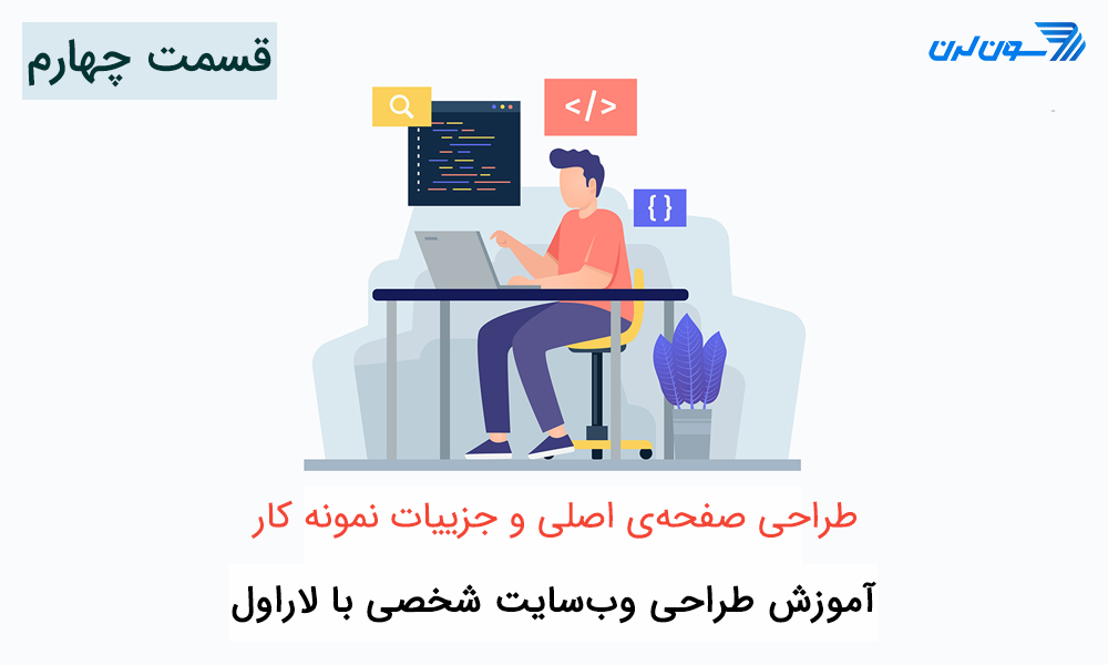 طراحی صفحهی اصلی و جزییات نمونه کار - آموزش طراحی سایت شخصی با لاراول - قسمت چهارم