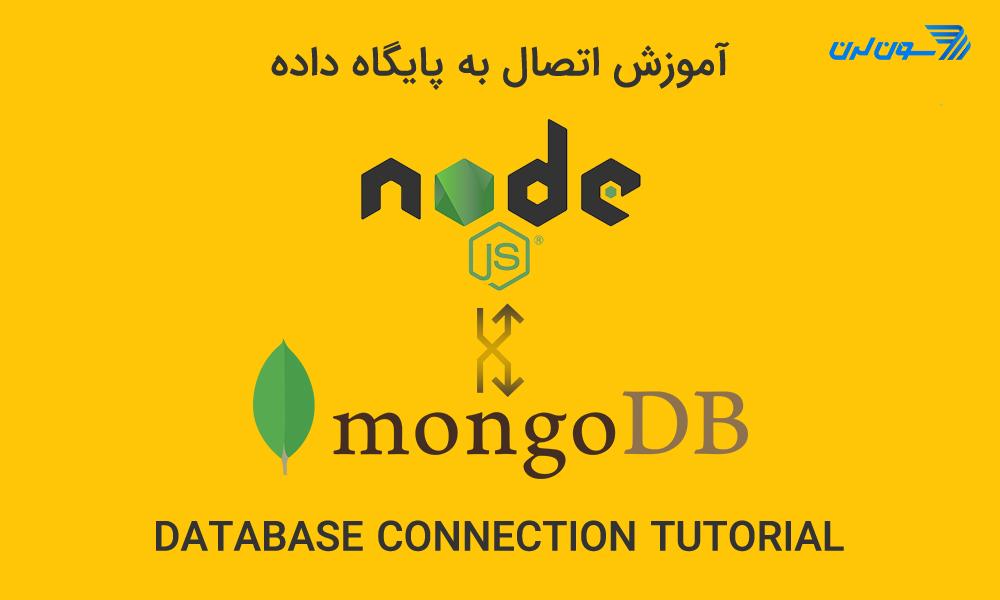 آموزش اتصال جاوا اسکریپت به Mongo DB توسط Node.js