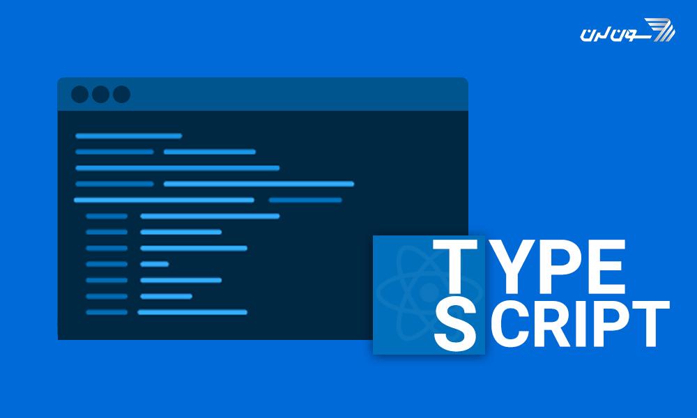 تایپ اسکریپت (TypeScript) چیست و چرا باید آن را یاد بگیریم؟