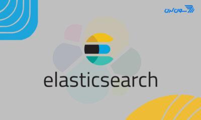 Elasticsearch چیست؟