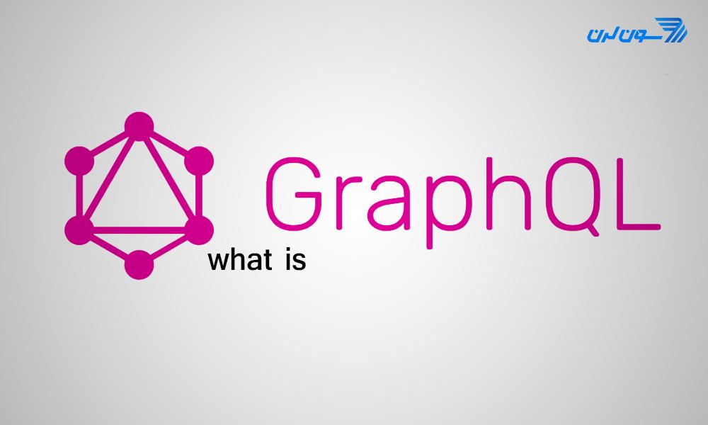 GraphQL چیست؟