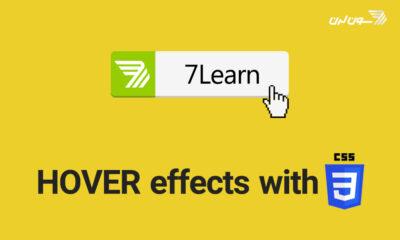 آموزش hover در CSS - افکت های زیبا hover با CSS