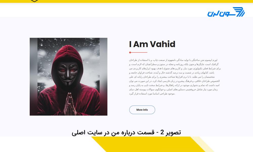 طراحی سایت شخصی با لاراول
