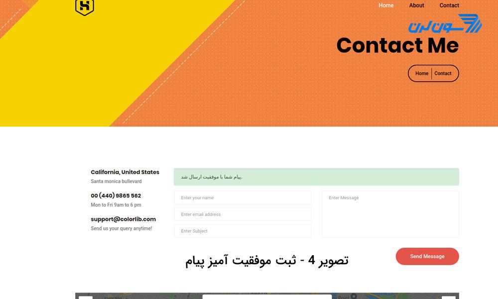 طراحی صفحه فرم تماس با لاراول