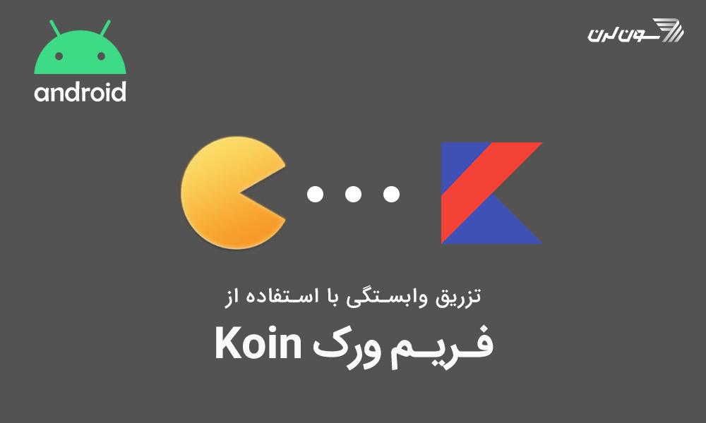 koin چیست؟ تزریق وابستگی با استفاده از فریم ورک Koin در کاتلین